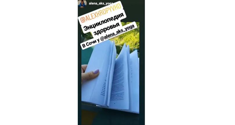 «Энциклопедия здоровья»