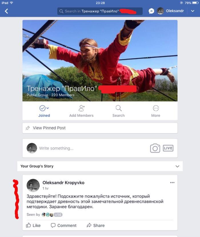 """Древнеславянский тренажер """"ПравИло"""": откуда есть пошел"""