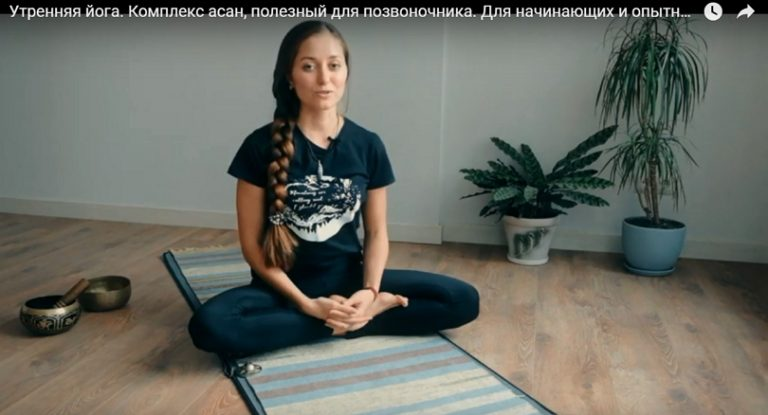 Утренняя практика йоги с учетом КПП (видео, 20 мин)